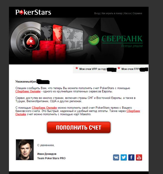 Покер через сбербанк онлайн как играть турниры по покеру онлайн