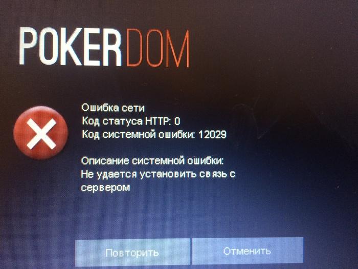 официальный сайт покердом ошибка 403