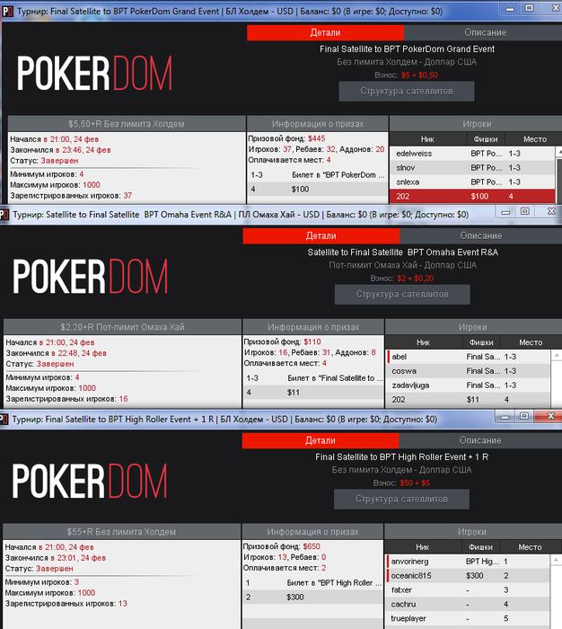 официальный сайт pokerdom форум