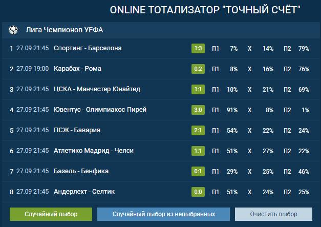 Тотализатор Online