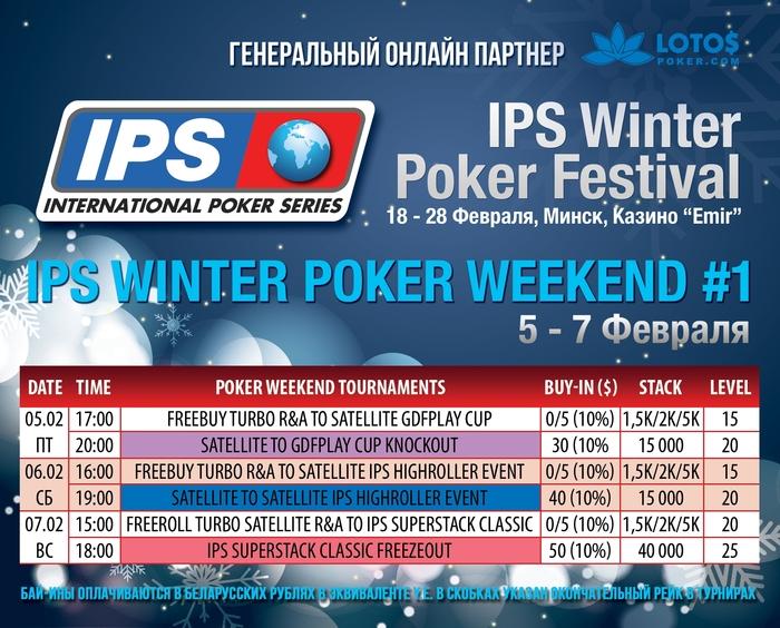 Покер в минске турниры 2015 казино эмир казино платья владивосток