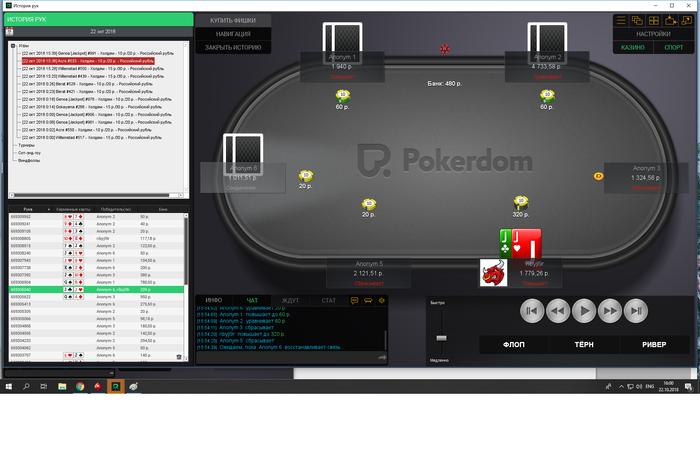 официальный сайт покердом схемы
