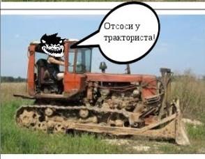 как я сосал трактористу каких