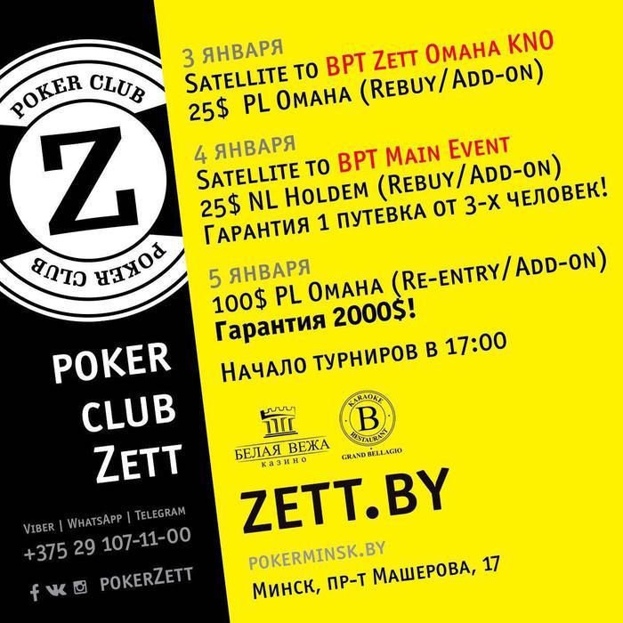 kazino-minske-belaya-vezha-itog-turnira