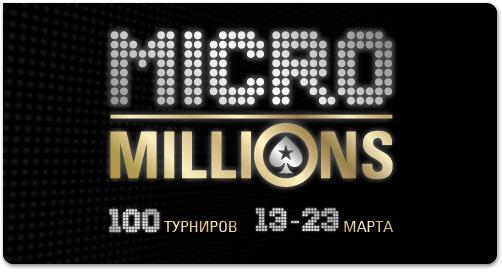 MicroMillions Bankroll – ваш шанс попасть на Main Event MM-7! Post-8770-1394102480