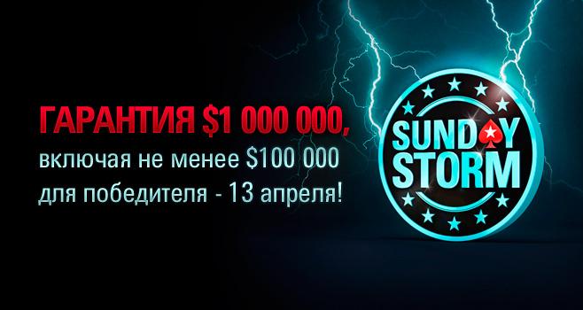 Sunday Storm: выиграй $ 100 000 в третью годовщину турнира Post-8770-1396351372